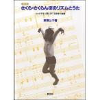 さくら、さくらんぼのリズムとうた 斉藤公子【楽譜】【ネコポスを選択の場合送料無料】