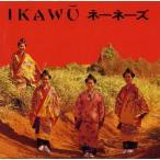 IKAWU/ネーネーズ(APCD-1001)