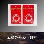 ★送料込★三線用 琉王印 チル(弦)3本セット