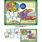 百人一首カードゲーム(CD付)