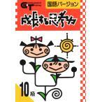 成長する思考力GTシリーズ国語10級  /読解力を育てる教材 小学生 国語