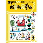 成長する思考力GTシリーズ算数9級 小学低学年レベル 考える力 図形 文章 教材 問題集