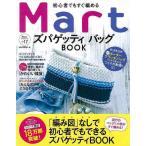 (バーゲンブック) 初心者でもすぐ編めるMartズパゲッティバッグBOOK