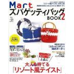 (バーゲンブック) MartズパゲッティバッグBOOK 2