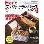 (バーゲンブック) MartズパゲッティバッグBOOK 3
