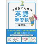 CD付 小学生のための英語練習帳2 英単語