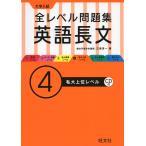 大学入試 全レベル問題集 英語長文 (4)私大上位レベル