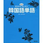 ゼロからもっとカンタン 韓国語単語