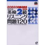 英検 2級 リスニング問題120