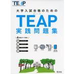 大学入試合格のための TEAP 実践問題集