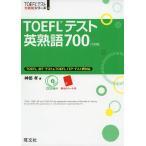 TOEFLテスト 英熟語 700 [4訂版]