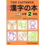 下村式 となえておぼえる 漢字の本 小学2年生 新版