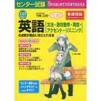 センター試験 英語[文法・語句整序・発音・アクセント・リスニング]の点数が面白いほどとれる本