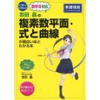 志田晶の 複素数平面・式と曲線が面白いほどわかる本
