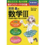 志田晶の 数学IIIの点数が面白いほどとれる本