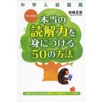 中学入試国語 ついざき式 本当の読解力を身につける 50の方法