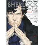 バイリンガル版 SHERLOCK(シャーロック) ピンク色の研究