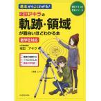 坂田アキラの 軌跡 領域が面白いほどわかる本  坂田アキラの理系シリーズ