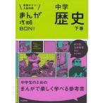 まんが攻略BON! 中学 歴史 下巻 改訂新版
