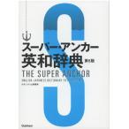 スーパー・アンカー 英和辞典 第5版