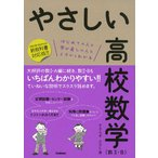 ショッピング数 やさしい 高校数学 (数II・B) [2012年4月からの新教科書対応版!!]