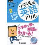 改訂版 小学生の英語ドリル 2 覚えておきたい英単語 480