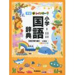 (新)レインボー 小学国語辞典 [改訂第5版] 小型版