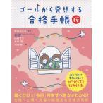 ゴールから発想する 合格手帳 (桜)