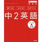 学研 ニューコース 中2 英語 新装版