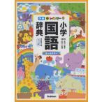 新レインボー 小学国語辞典 [改訂第6版] ワイド版