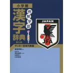 小学館 例解学習 漢字辞典 第九版 サッカー日本代表版