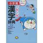 小学館 例解学習 漢字辞典 第九版 ドラえもん版