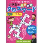 小学生の 重要語句クロスワード 漢字 1・2・3年生