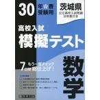 茨城県 高校入試 模擬テスト 数学 平成30年春受験用