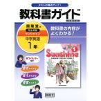 教科書ガイド 学習の友 中学 英語 1年 開隆堂版 サンシャイン 完全準拠 「SUNSHINE ENGLISH COURSE 1」 (教科書番号 728)
