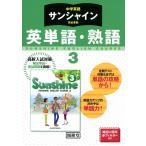 中学英語 サンシャイン 完全準拠 英単語・熟語 3 開隆堂版 「SUNSHINE ENGLISH COURSE 3」 (教科書番号 928)