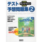 中学英語 サンシャイン 完全準拠 テスト予想問題集 2年 開隆堂版 「SUNSHINE ENGLISH COURSE 2」 (教科書番号 802)