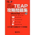 TEAP(ティープ) 攻略問題集