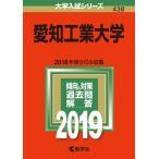 2019年版 大学入試シリーズ 438 愛知工業大学