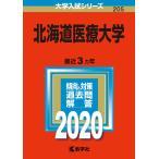2020年版 大学入試シリーズ 205 北海道医療大学