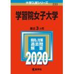 2020年版 大学入試シリーズ 233 学習院女子大学