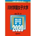 2020年版 大学入試シリーズ 238 川村学園女子大学