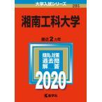 2020年版 大学入試シリーズ 285 湘南工科大学