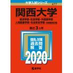 2020年版 大学入試シリーズ 477 関西大学 経済学部・社会学部・外国語学部・人間健康学部・社会安全学部-学部個別日程
