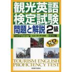 観光英語検定試験 問題と解説 2級 三訂版
