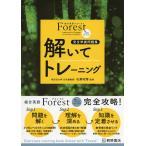 総合英語 Forest(フォレスト) 7th Edition 解いてトレーニング