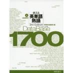 DataBase(データベース) 1700 使える英単語・熟語 3rd Edition