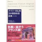 デイリー 日仏英 3か国語会話辞典 カジュアル版