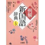 例解 新国語辞典 第九版