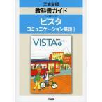 教科書ガイド 三省堂版「ビスタ コミュニケーション英語I(VISTA English Communication I)」 (教科書番号 308)